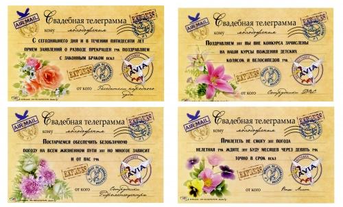 Свадебные медали и телеграммы (5 фото)