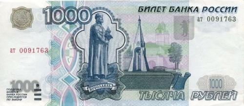 Все банкноты России (885 фото)
