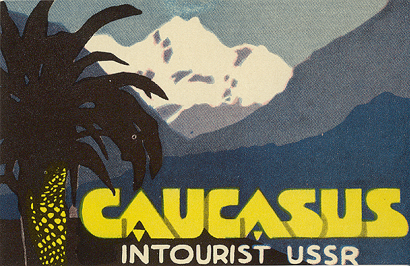туризм советские плакаты