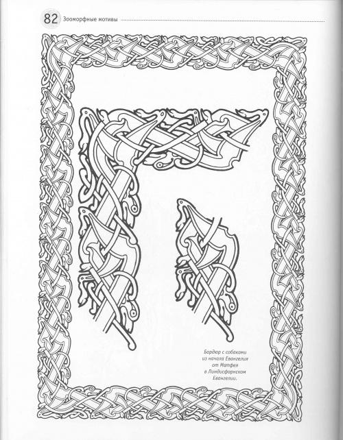 Кельтские узоры. Библиотека образцов (СКАН!) (125 фото)