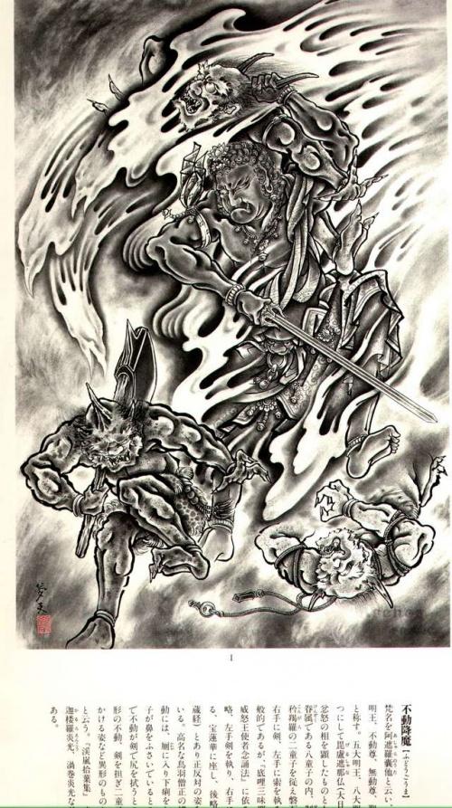 Japanese Tattoo Designs Horiyoshi III (98 работ)