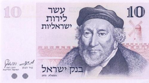 Все банкноты Израиля (208 фото)