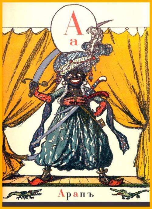 «Азбука в картинках» А. Н. Бенуа (33 работ)