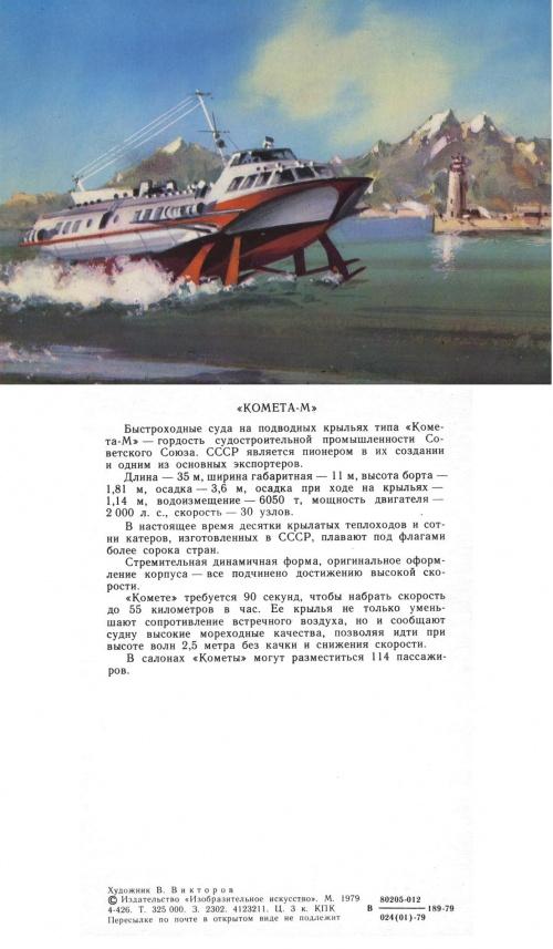 7 наборов советских открыток (60 открыток)