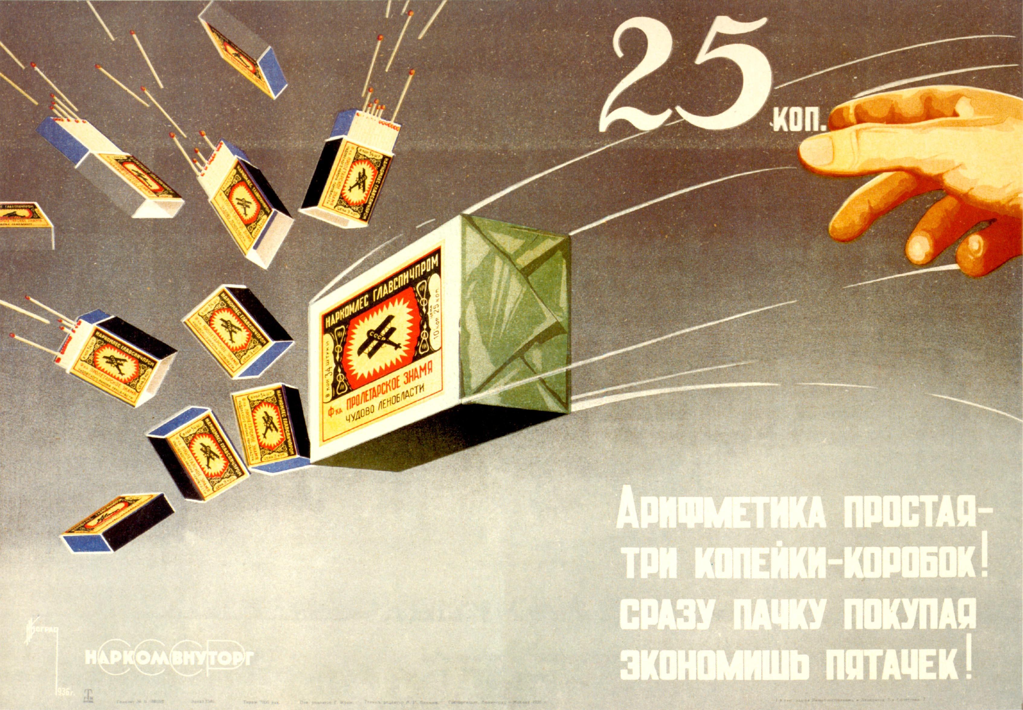 Старая реклама со времён СССР.