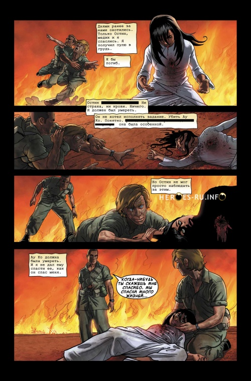 Комиксы по мотивам сериала Герои / Heroes (214 работ)