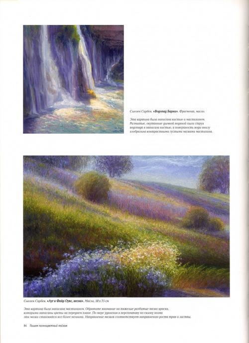Сьюзен Сарбек. Рисуем маслом и пастелью. Проблема передачи света и цвета (126 работ)