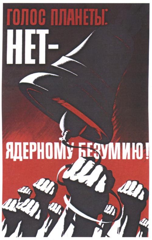 Русский агитплакат начала и середины ХХ века. Часть 2 (100 плакатов)