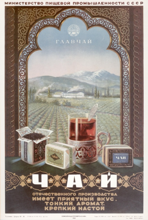 Русская реклама середины ХХ века (100 фото)