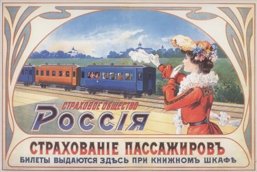 Русская реклама начала века (99 фото)