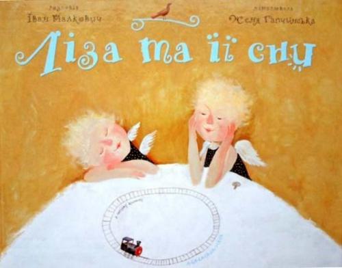 Иллюстрации Евгении Гапчинской к книге