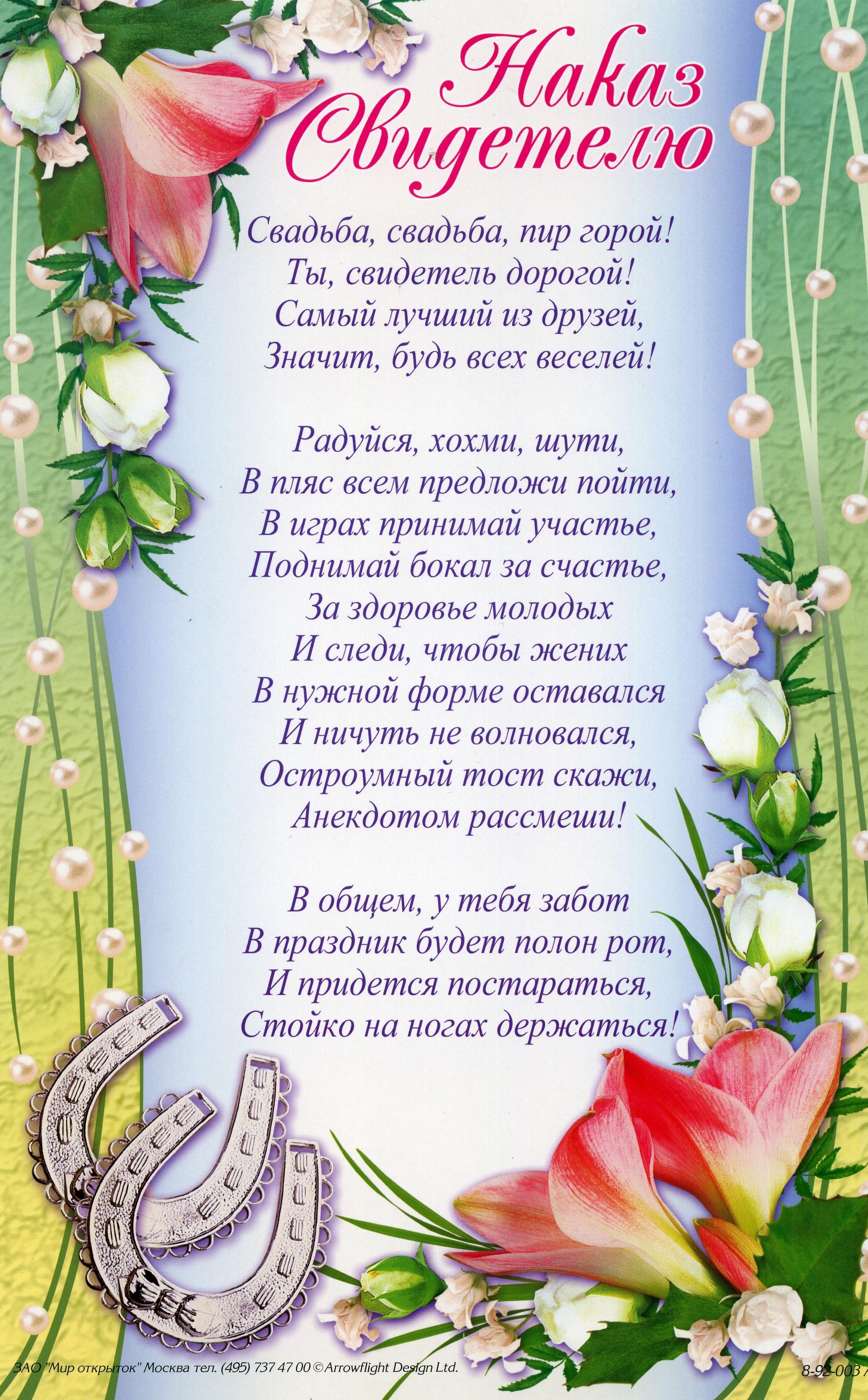 Поздравление в прозе с днем свадьбы от свидетельницы