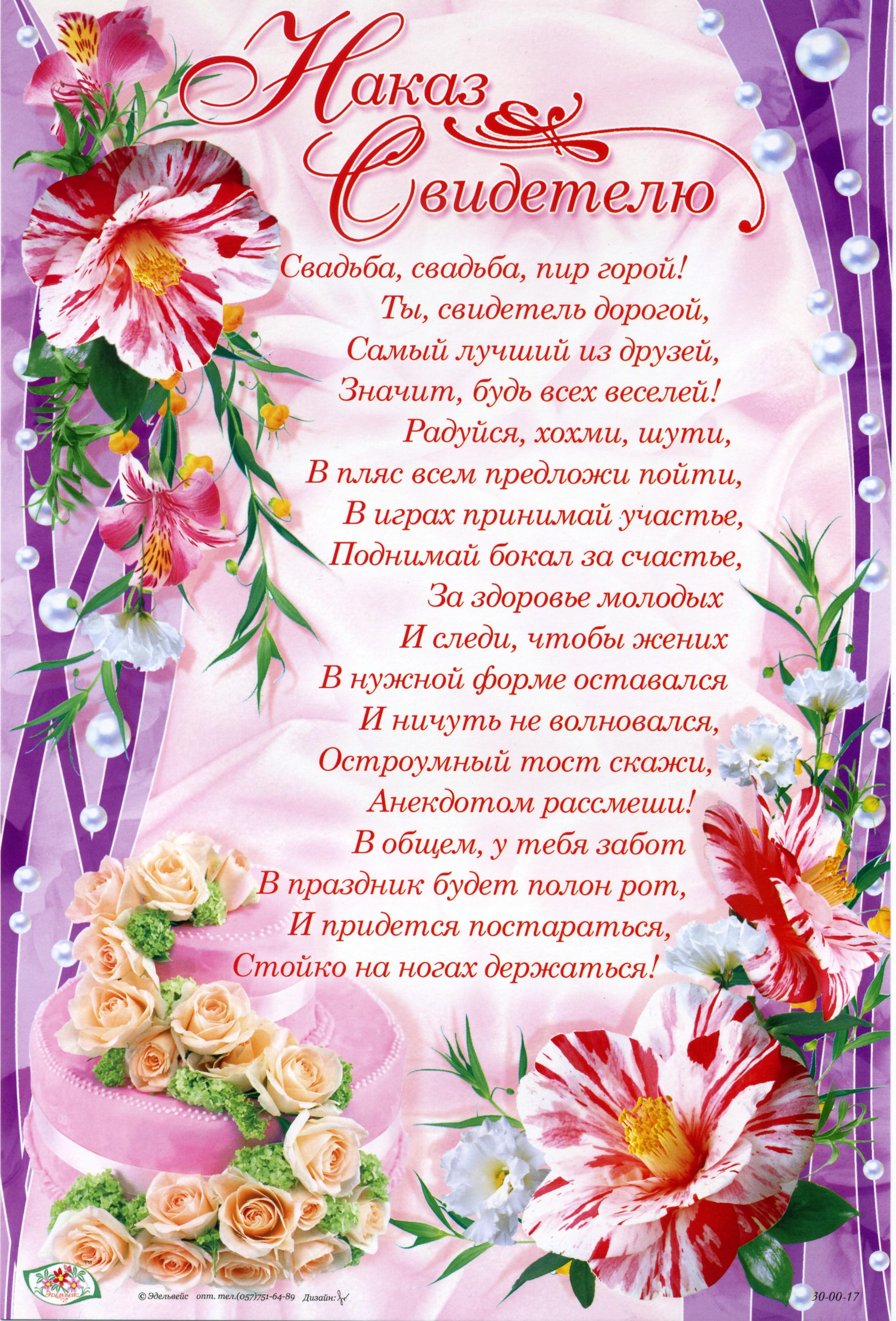 Веселое поздравление на свадьбу от свидетеля 38