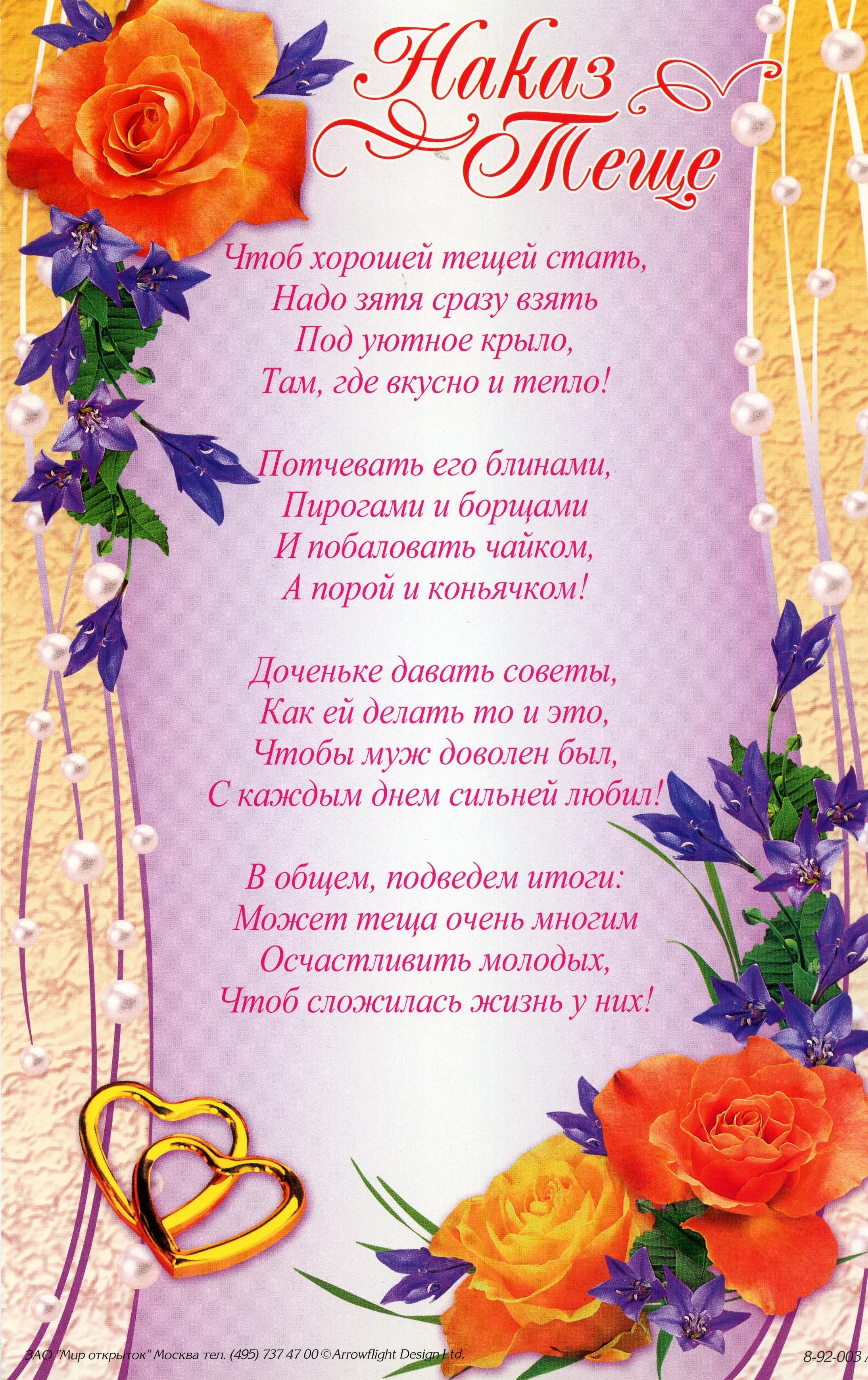 С днем свадьбы поздравления свекрови с днем рождения