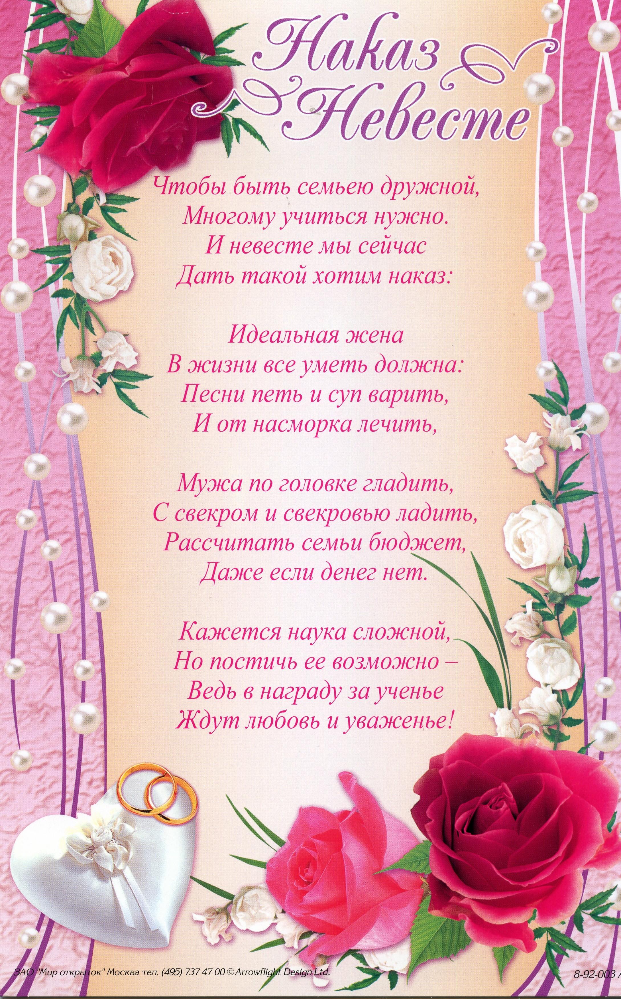 Поздравления жениху на день рождение