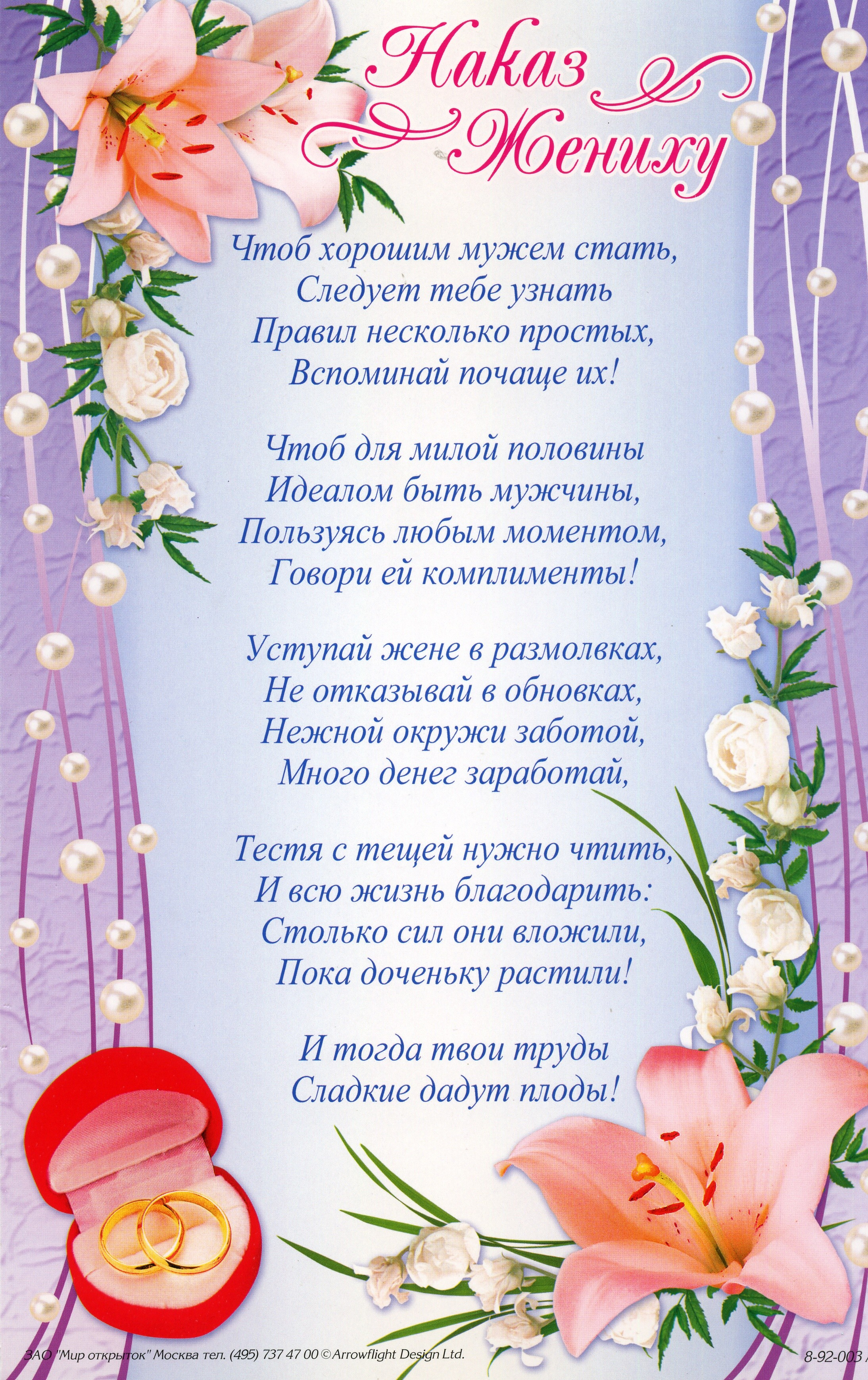 Стих поздравление на свадьбу от ребенка родителям