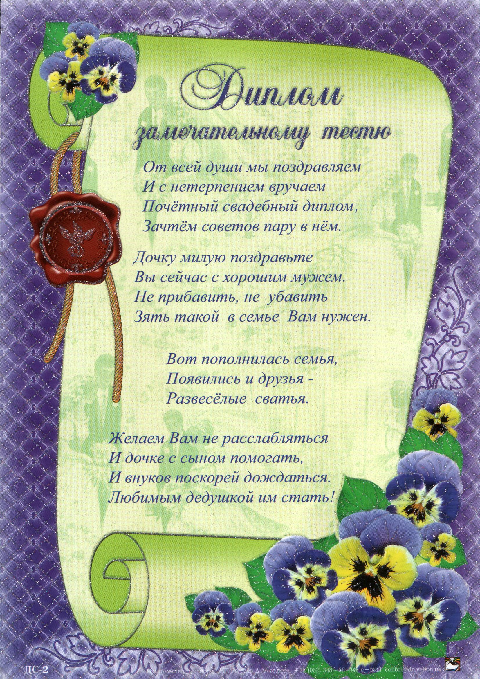 приглашение гостей для поздравления в стихах употребляли
