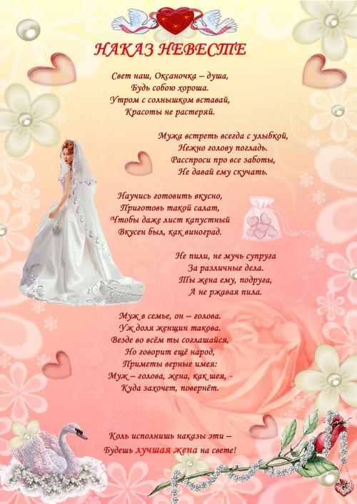 Прикольные поздравления свадьбу невесты