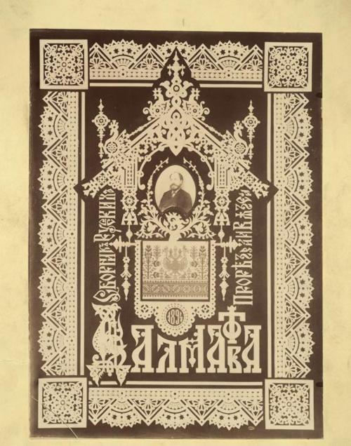 Сборникъ старинно-русскихъ и славянскихъ буквъ,заставицъ и каемокъ (1895) (39 работ)