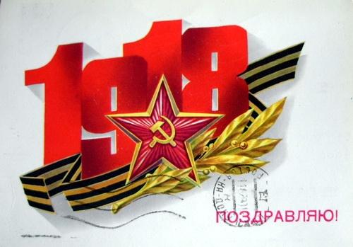 Открытки СССР: 23 февраля (102 открыток)