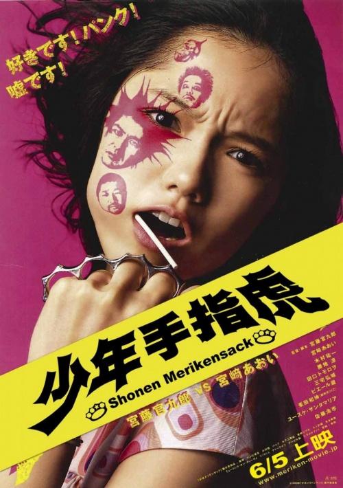 Постеры к фильмам - Май 2009 (43 фото)