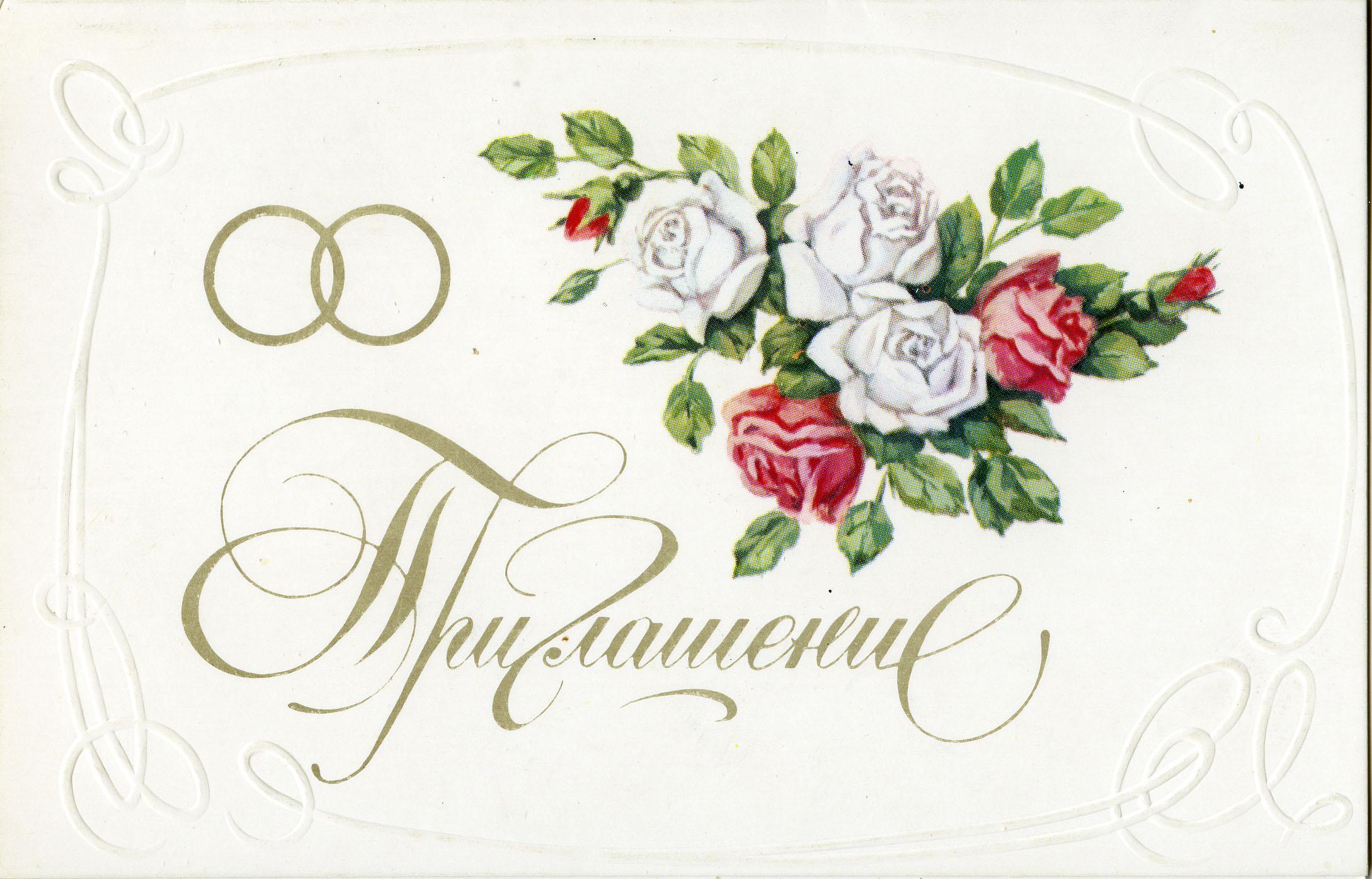 Русские народные поздравления со свадьбой
