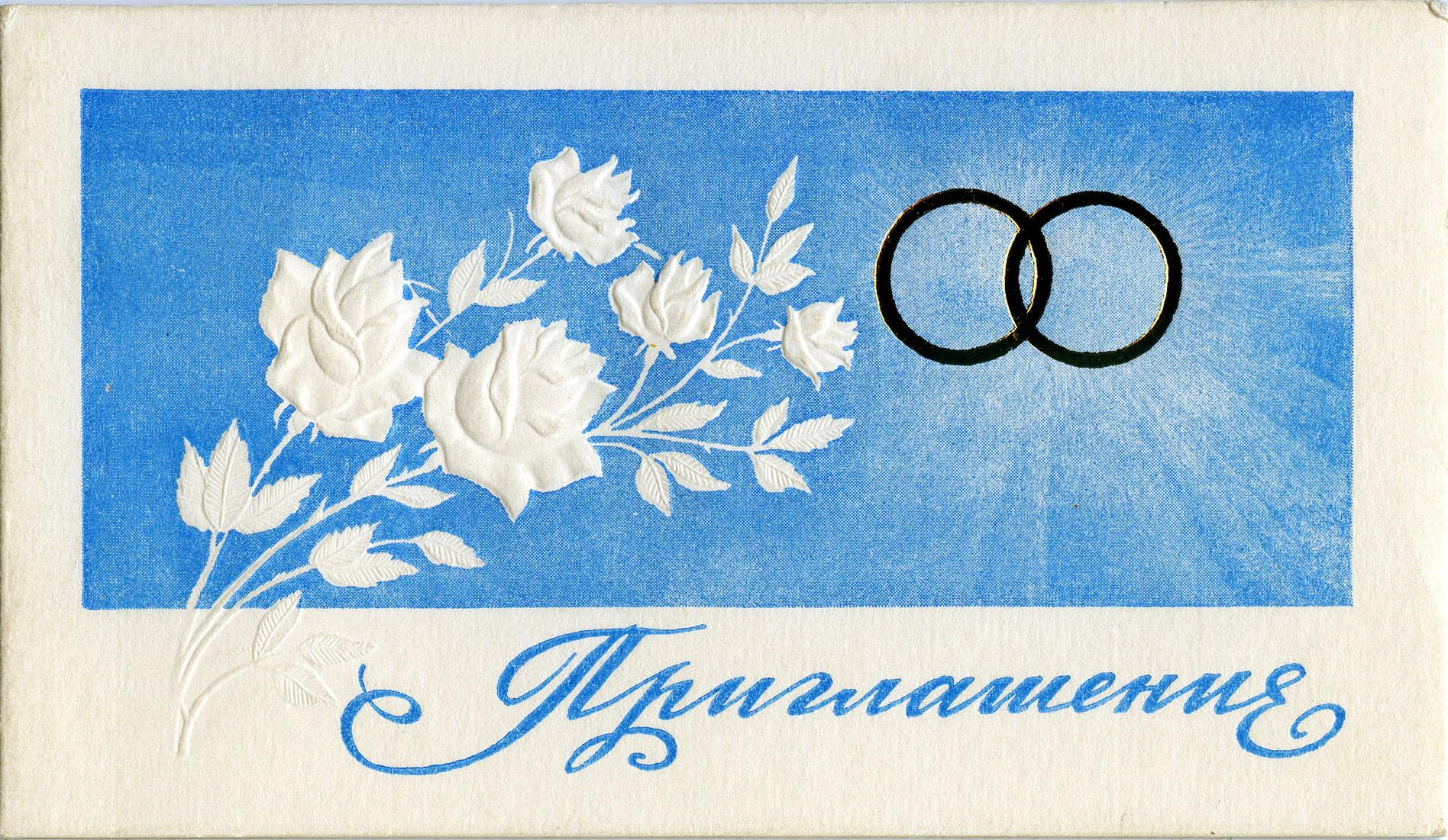 Старинные пригласительные открытки