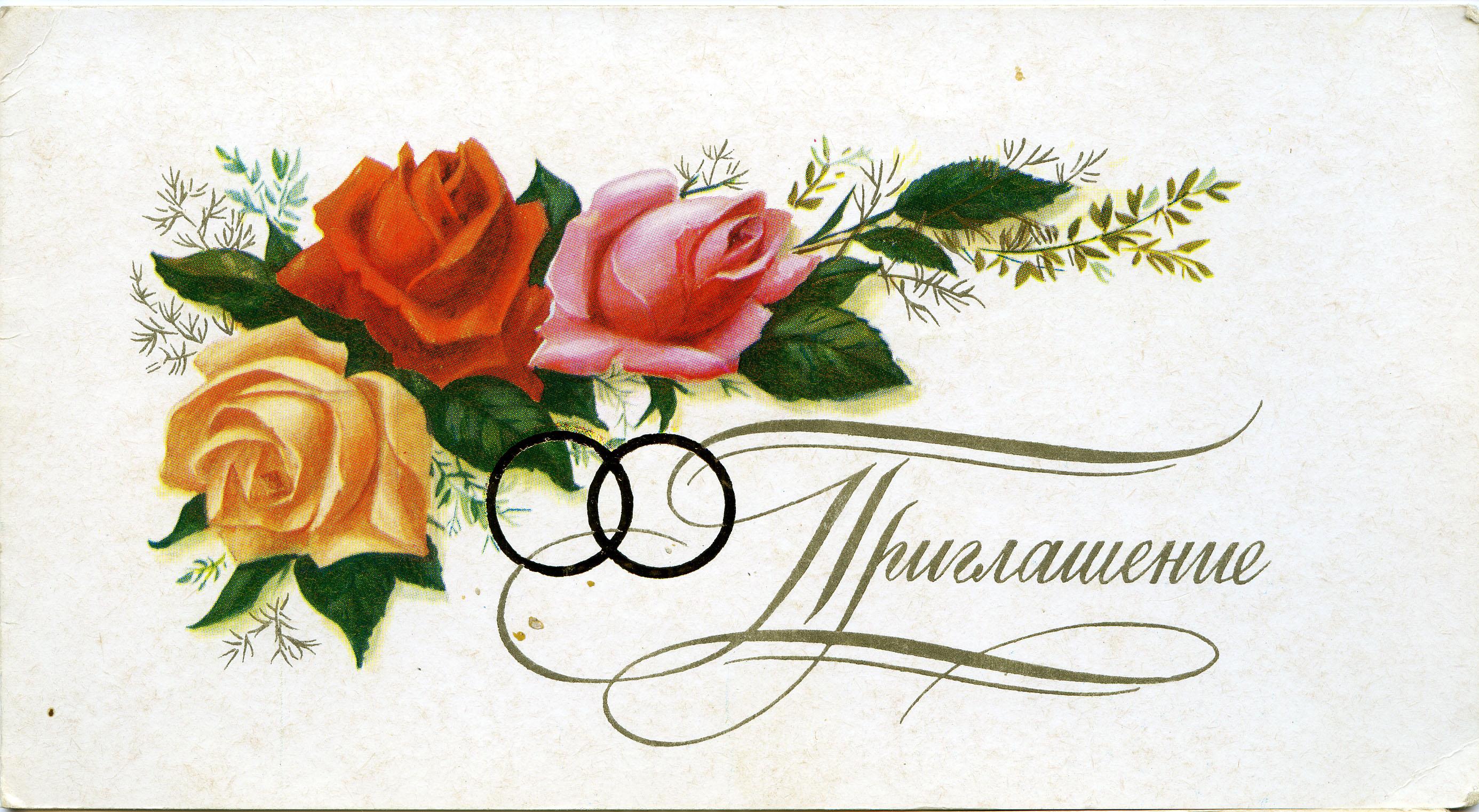 Пригласительные открытки рисунки