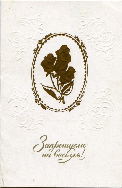 Приглашения на свадьбу. Запрошення на весіля (170 работ)
