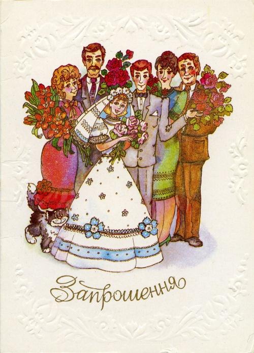 советские открытки свадебные