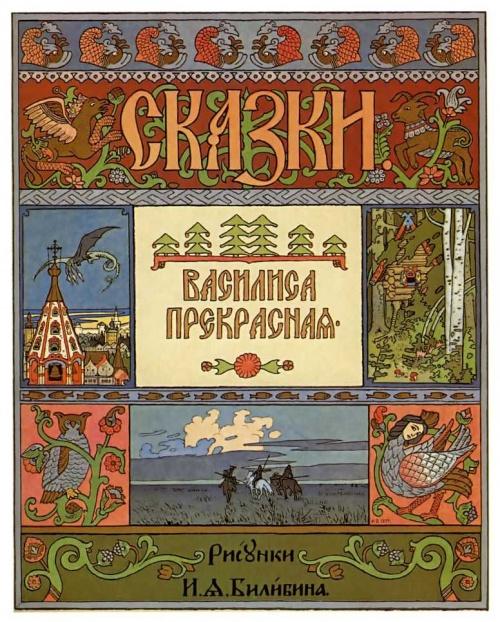 Художник Иван Яковлевич Билибин (Ivan Bilibin) (138 работ)