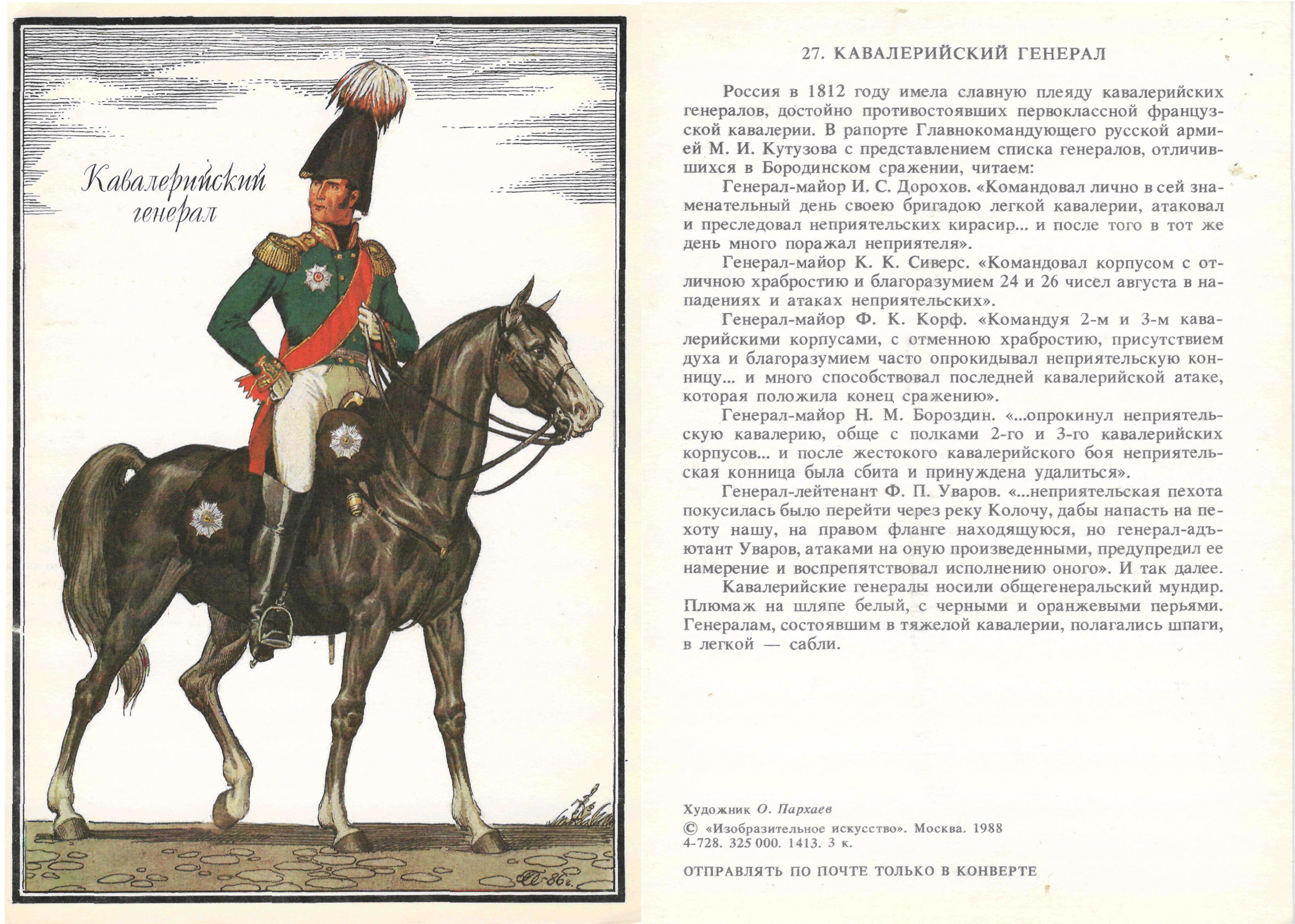 Открытки 1812 года все