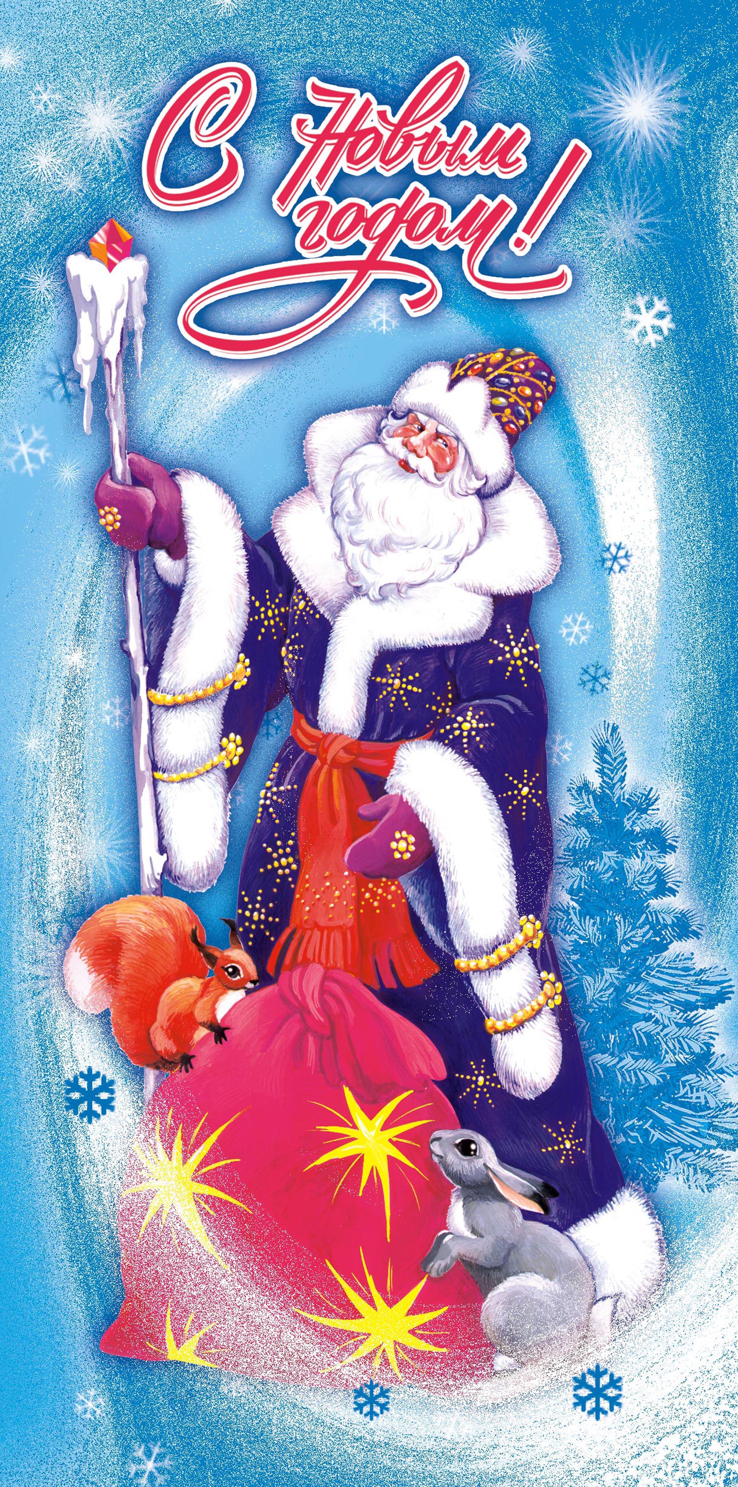 Современные новогодние открытки с дедом морозом 6