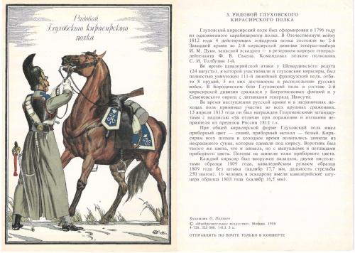 Русская армия 1812 года выпуск 2 (36 работ)