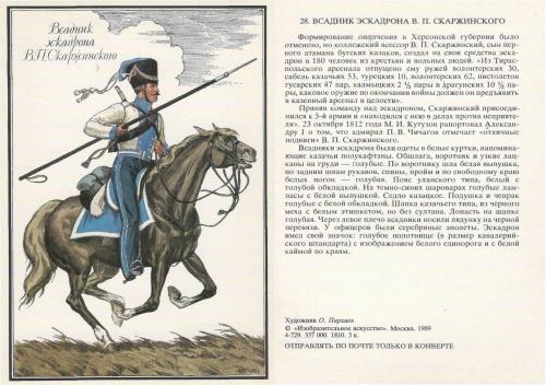 Русская армия 1812 года выпуск 3 (36 работ)