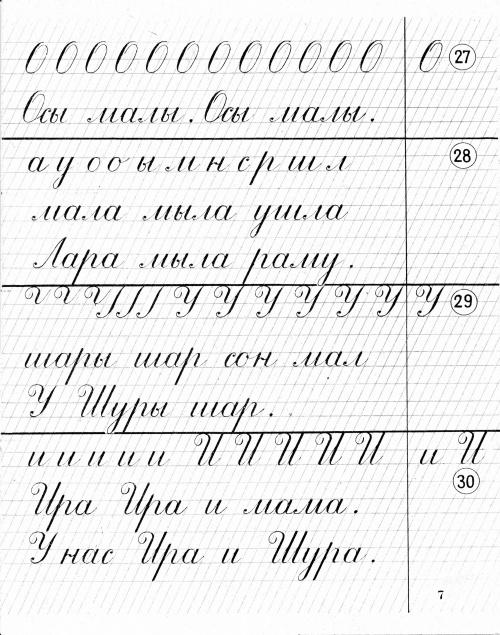 Прописи к букварю. 1969 год (34 работ)