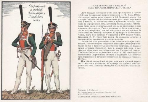 Русская армия 1812 года выпуск 4  (36 работ)