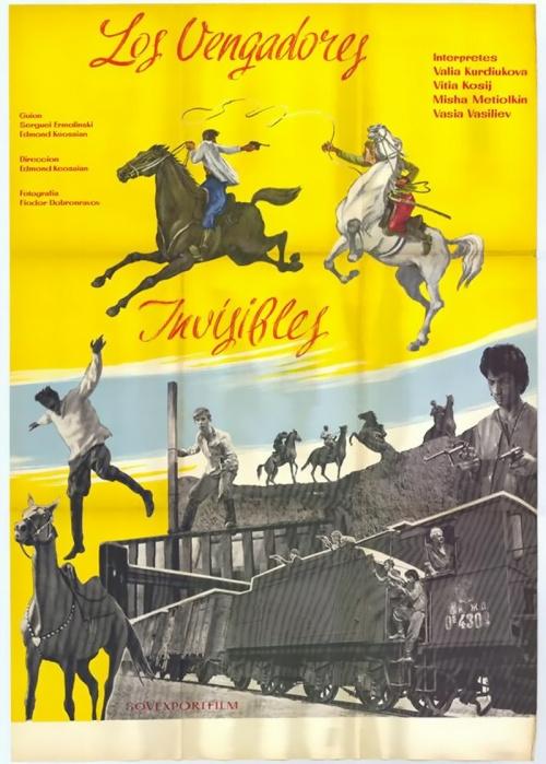 Плакаты советских фильмов (195 плакатов)