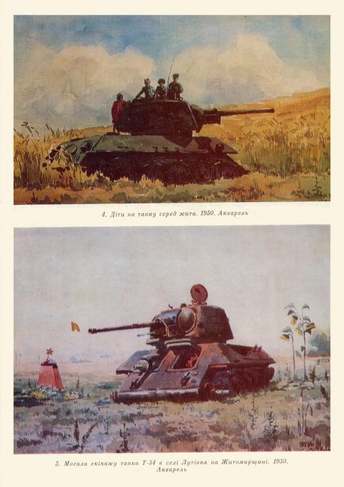 Георгий Малаков (1928—1979). Украинский график (100 работ)