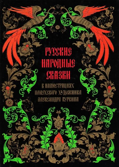 Иллюстрации к сказкам Александра Михайловича Куркина (70 работ)