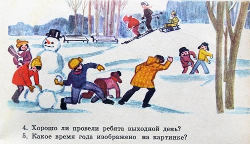 Рисунки из учебников СССР 1-2 классы (1970е годы) (127 работ) (1 часть)