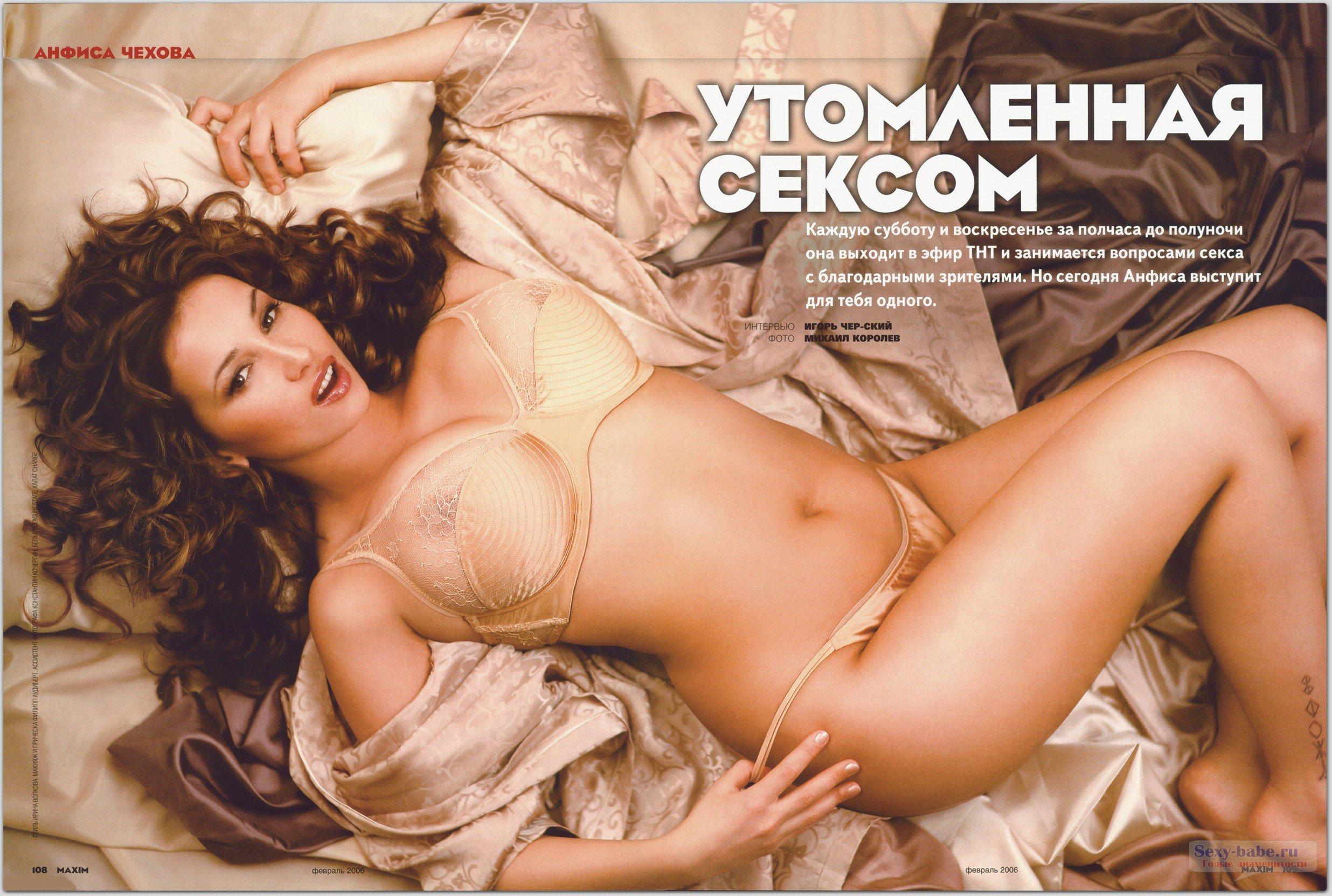 anfisa-chehova-golaya-seks-video