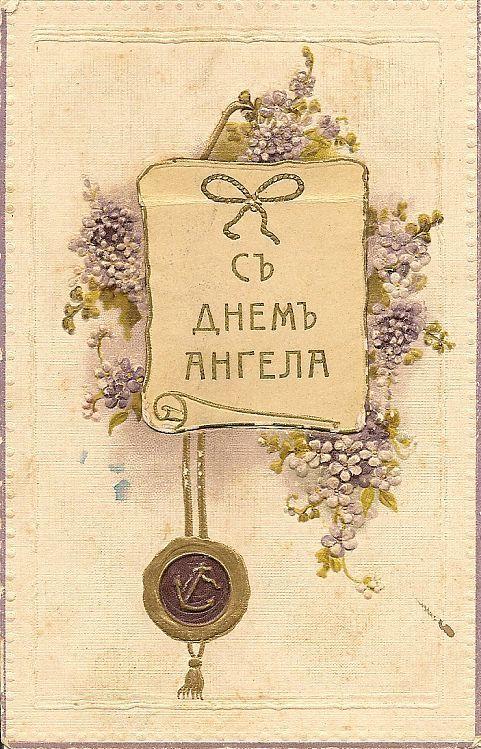 Старинные открытки с нем ангела 395
