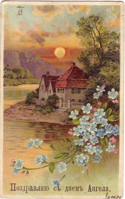 Старинные открытки с нем ангела 578