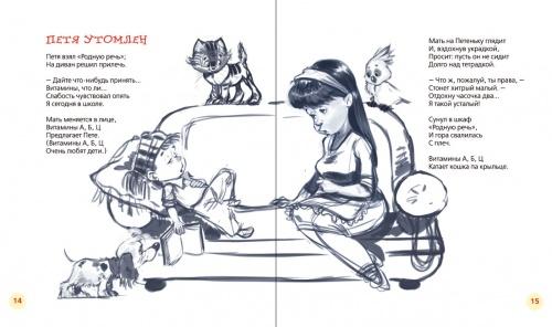 Художник-иллюстратор Есаулов Илья (дополнение) (45 работ)