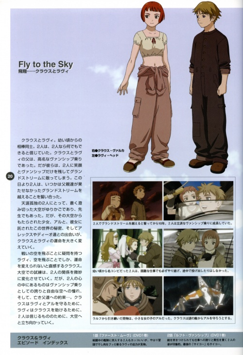 Range Murata - Last Exile - Aerial Log (103 работ)