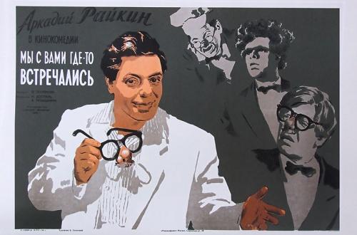 Советские кинопостеры 1921-1973 г.г. (192 плакатов)