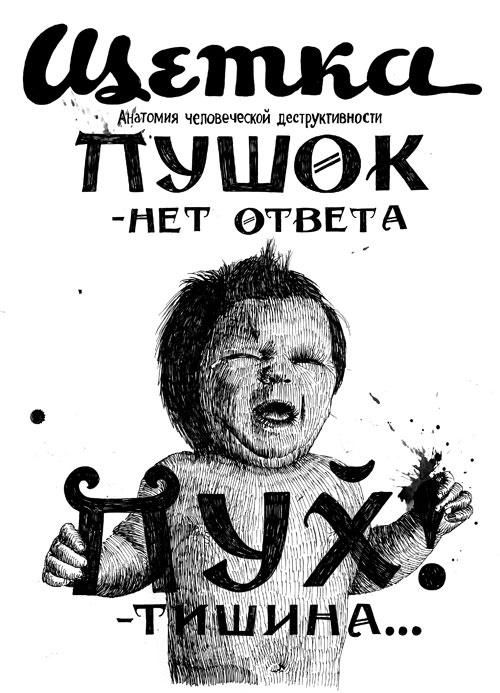 Typemania 2 (317 работ)