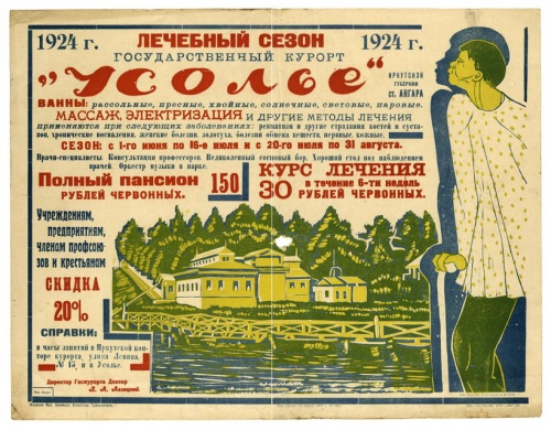 Плакаты царской России (24 плакатов)