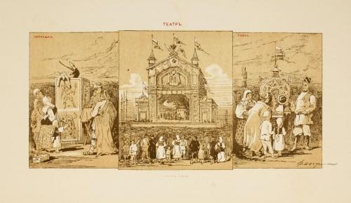 """Альбом """"Весна красна..."""" с иллюстрациями Ф.Шехтеля (1883 г) (22 работ)"""